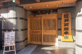 ちゃんこ江戸沢 東京総本店 4