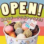 お好きなひと口ドーナツを詰め合わせて!「ドーナツポップ」7/26新発売!