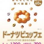 ミスドのドーナツが食べ放題! 『ドーナツビュッフェ』8/1より順次スタート!