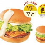 チーズづくしのチーズバーガー!「チーズチーズバーガー」期間限定発売中