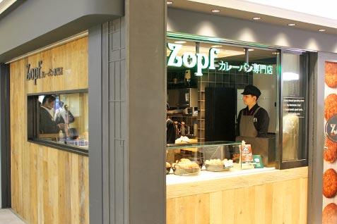 東京 駅 カレー パン 専門 店